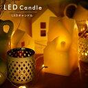 [割引クーポン配布中 4/25 12:00〜4/26 1:59] LEDキャンドル LED キャンドル 長時間 照明 家 ハウス 蝋 ろうそく デコ…