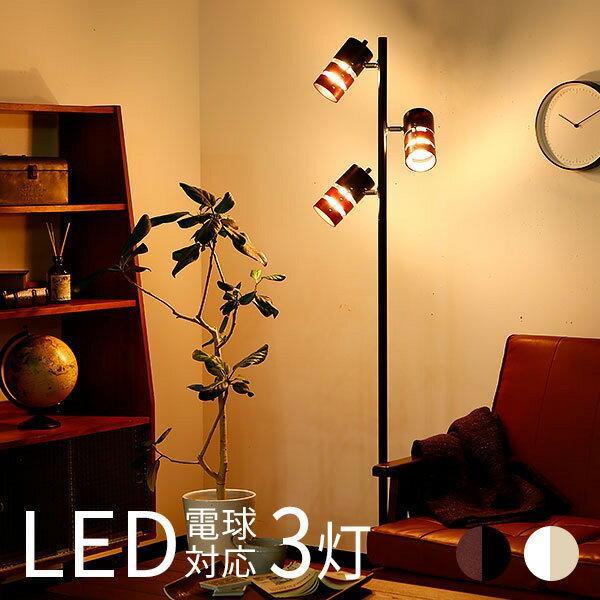 【送料無料】 照明 間接照明 スタンドライト フロアスタンドライト おしゃれ おしゃれ照明 フロアライト ルームライト スポットライト スタンド スタンド照明 LED LED電球対応 3灯 リビング 寝室 送料込