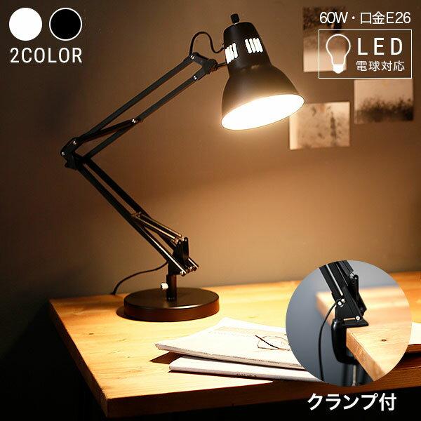 [全品クーポンで10%OFF!7/14 20:00〜7/16 23:59] デスクライト ライト クリップ クランプ スタンドライト デスクランプ led 照明 Zライト デスク照明 学習机 インテリア照明 スチール おしゃれ