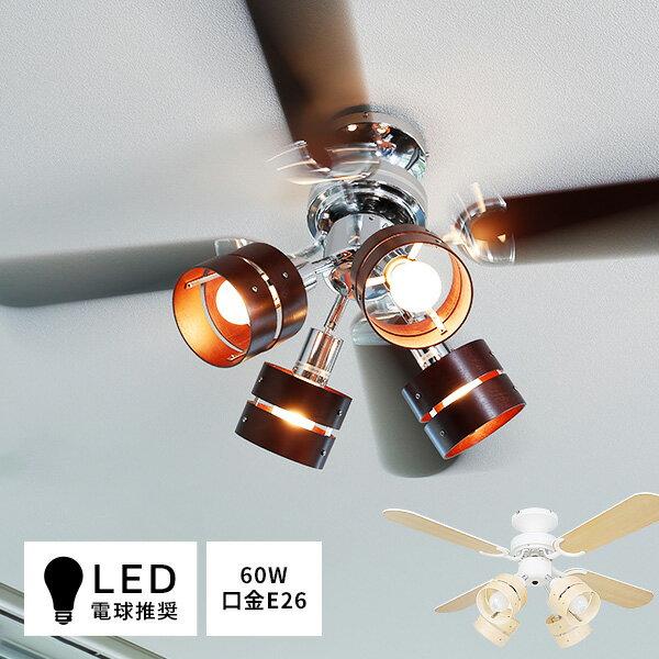 シーリングファン シーリング シーリングファンライト 照明 ファン LED 天井照明 照明器具 省エネ リモコン リモコン付き モダン おしゃれ リビング