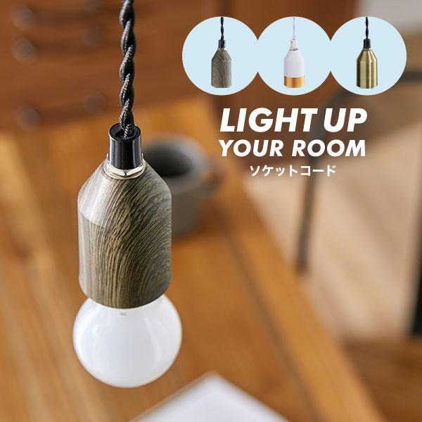 ペンダントライト ソケット LED電球対応 1個 照明 天井 天井照明 おしゃれ 間接照明 デザイン照明 シンプル リビング キッチン