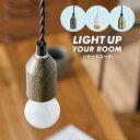 ペンダントライト ソケット LED電球対応 1個 照明 天井 天井照明 おしゃれ 間接照明 デザイン照明 シンプル リビング …