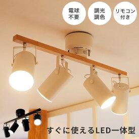シーリングライト スポットライト 4灯 led 照明 天井照明 インダストリアル 明るい リモコン付 リモコン レトロ リビング 調光調色 調光 調色 モダン リビング カフェ風 インテリア キッチン 子供部屋 かわいい テレワーク