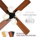 [ポイント10倍! 12/4 20:00-12/6 0:59] シーリングファンライト シーリング リバーシブル羽 照明 4灯 LED 天井照明 照…