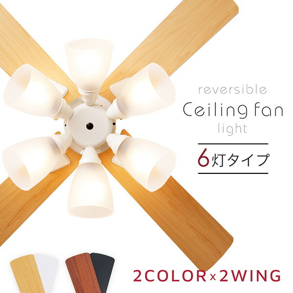 シーリングファン シーリングファンライト シーリング リバーシブル羽 照明 6灯 LED 天井照明 照明器具 リモコン リモコン付き ダイニング モダン おしゃれ カフェ風 リビング シーリングライト