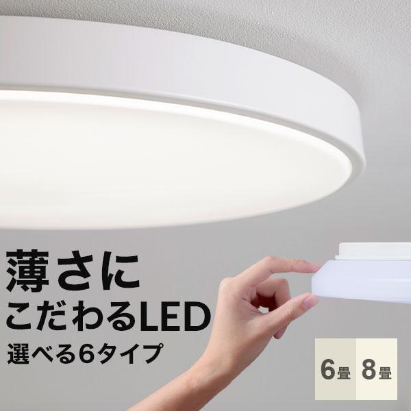 [クーポンで500円OFF 1/24 20:00〜1/28 1:59] シーリング シーリングライト LEDシーリングライト LED 照明 天井照明 照明器具 薄型 6畳 8畳 ライト リモコン付き 調光 調色 10段階 おしゃれ シンプル 寝室 リビング