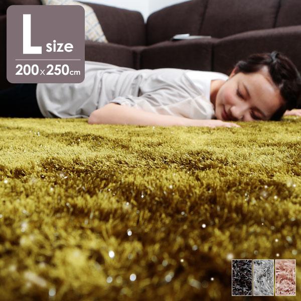 [割引クーポン配布中 3/17 18:00~3/20 0:59] ラグ ラグマット カーペット ラメ入り マット シャギーラグ 200×250 Lサイズ 滑り止め 絨毯 じゅうたん 長方形 3畳 オシャレ おしゃれ 新生活