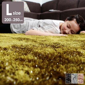 [クーポンで11%OFF! 3/1 0:00-23:59] ラグ カーペット ラメ入り マット シャギーラグ 200×250 Lサイズ 滑り止め 絨毯 じゅうたん 長方形 3畳 オシャレ おしゃれ 福袋 新生活