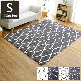 ラグ [S:130×190cm] ラグ デザインラグ パイル パイルラグ 絨毯 じゅうたん ラグ オールシーズン 長方形 ワンルーム おしゃれ あったか 冬ラグ オシャレ