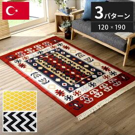 キリム ラグ キリム柄 トルコ産 絨毯 マット 120×190 カーペット 長方形 ヨーロッパ フリンジ トルコ ヨーロッパ オシャレ おしゃれ