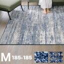 【送料無料】 ラグ [M:185×185cm] ラグマット ミックス ラグ センターラグ 絨毯 じゅうたん ラグ オールシーズン 正…