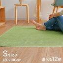 ラグ [S:130×190cm] ラグマット 絨毯 敷き物 柄 コットン 綿 じゅうたん オールシーズン 長方形 おしゃれ 【送料無料】 送料込