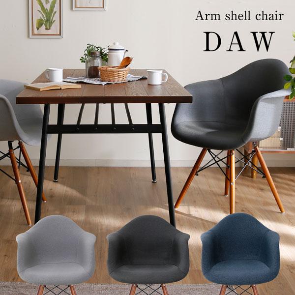 アームシェルチェア DAW チェア 椅子 いす ダイニング ダイニングチェア オフィスチェア コンパクト パソコンチェア リプロダクト ファブリック おしゃれ モダン
