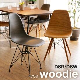 シェルチェア DSW DSR チェア 椅子 いす ダイニング ダイニングチェア オフィスチェア コンパクト パソコンチェア リプロダクト 木目 ウッド柄 おしゃれ モダン