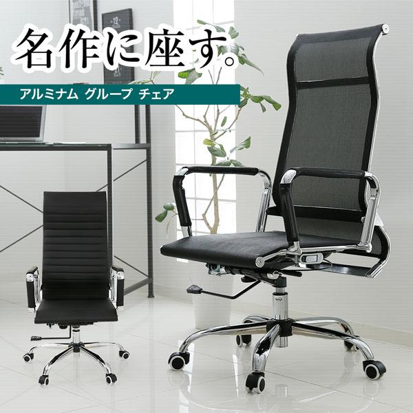 オフィスチェア パソコンチェア オフィス デスクチェア PCチェア ワークチェア 椅子 チェア イス いす オフィスチェアー リクライニングチェア ロッキングチェア おしゃれ アルミナムグループチェア イス