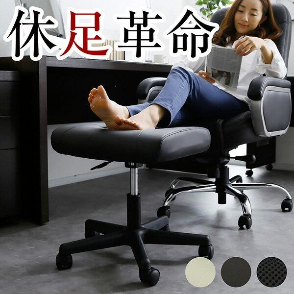 [全品クーポンで4%OFF 6/23 18:00-6/26 0:59] オットマン スツール 足置き 足置き台 椅子 チェア イス いす オフィスチェア パソコンチェア オフィス デスクチェア PCチェア ワークチェア 学習椅子 オフィスチェアー メッシュ