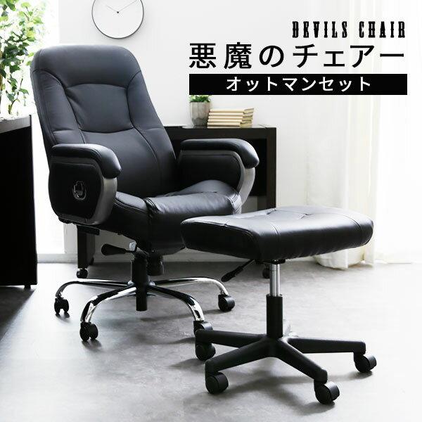 オフィスチェア オフィス チェア パソコンチェア パソコンチェアー オフィスチェアー オットマン セット リクライニングチェア リクライニングチェアー 椅子 イス いす リクライニング チェアー 新生活 送料無料 送料込