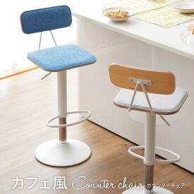 カウンターチェア カウンターチェアー バーチェアー バーチェア 椅子 イス チェア ハイチェアー ダイニングチェア テレワーク 在宅 リモートワーク 福袋