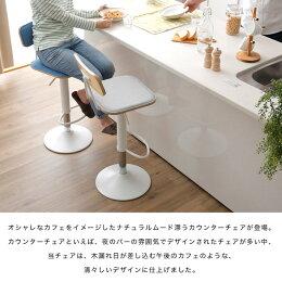 カフェ風カウンターチェア