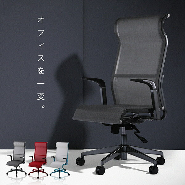 [全品クーポンで10%OFF 11/18 0:00〜11/20 0:59] オフィスチェア パソコンチェア オフィス デスクチェア メッシュ おしゃれ おすすめ リクライニング ロッキング ハイバック デザイン スタイリッシュ メタル PCチェア ワークチェア 椅子