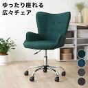[クーポン500円OFF 4/22 20:00〜4/25 0:59] デスクチェア オフィスチェア パソコンチェア おしゃれ キャスター 椅子 …