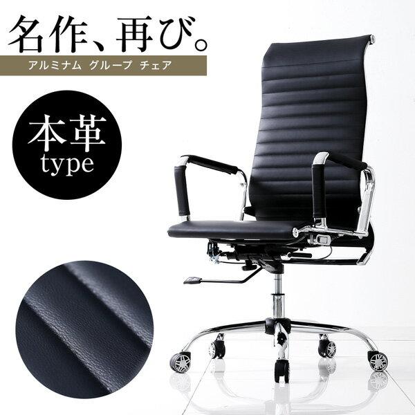 本革 オフィスチェア 本皮 革 レザー パソコンチェア オフィス デスクチェア PCチェア ワークチェア 学習椅子 椅子 チェア イス いす オフィスチェアー リクライニングチェア OAチェア おしゃれ キャスター