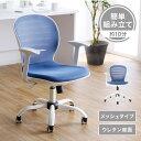 【送料無料】 オフィスチェア オフィス チェア デザインチェア コンパクト ミドルバック メッシュ アームレスト パソ…