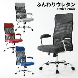 [クーポンで7%OFF! 4/10 18:00-4/11 0:59] オフィスチェア パソコンチェア オフィス デスクチェア PCチェア ワークチェア 学習椅子 テレワーク 椅子 チェア イス いす オフィスチェアー ロッキングチェア ハイバック OAチェア おしゃれ キャスター 在宅勤務