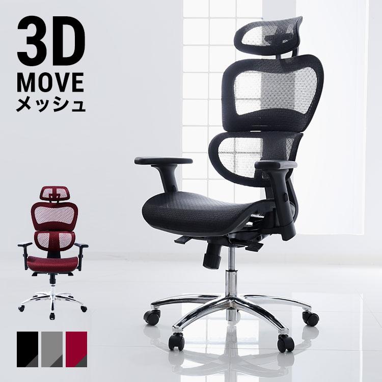 【送料無料】 オフィスチェア オフィス チェア オフィスチェアー ロッキング パソコンチェア パソコンチェアー ワークチェア メッシュ チェアー 椅子 いす イス 送料込