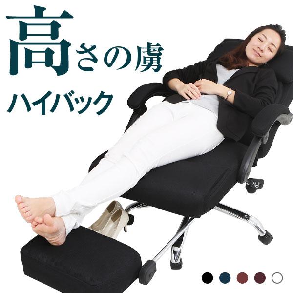 オフィスチェア パソコンチェア オフィス デスクチェア PCチェア ワークチェア 学習椅子 椅子 チェア イス いす オフィスチェアー リクライニングチェア ロッキングチェア ハイバック OAチェア おしゃれ