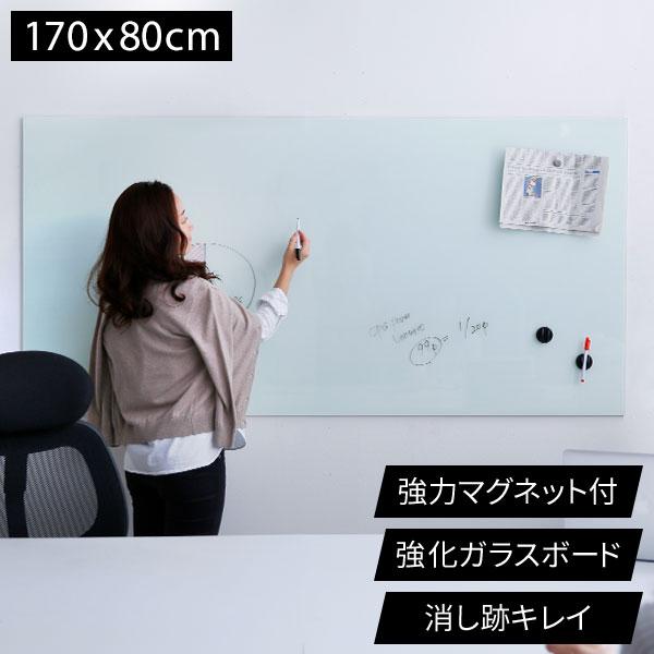 ホワイトボード ガラス ガラスボード ガラス製 ウォールボード 壁面 壁掛け オフィス 会議室 店舗 強化ガラス シンプル マグネット 磁石 メモ 180x90cm おしゃれ 新生活