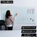 [クーポンで5%OFF! 8/18 18:00- 8/19 0:59] ホワイトボード ガラス ガラスボード ガラス製 ウォールボード 壁面 壁掛…