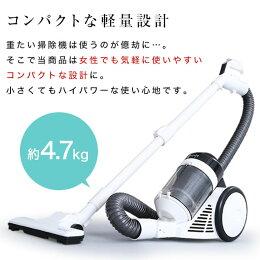 コンパクトでおしゃれな軽量サイクロン式キャニスター掃除機