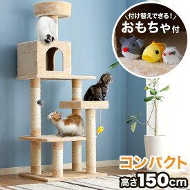 キャットタワー おもちゃ付 高さ150cm 猫 ねこスリム おしゃれ 省スペース ハンモック 爪とぎ 多頭飼い ハウス付 ワンルーム マンション コンパクト 小型 ペット用品 ペット
