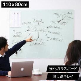 ホワイトボード ガラス ガラスボード ガラス製 ウォールボード 壁面 壁掛け オフィス 会議室 店舗 強化ガラス シンプル マグネット 磁石 メモ 110x80cm おしゃれ