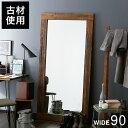 古材 オールドニルム ニレ材 ミラー アンティーク調 ヴィンテージ調 幅90cm 木製ミラー 立て掛け 鏡 姿見 木製 木目 …