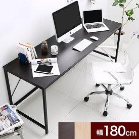 パソコンデスク デスク 幅180cm ワークデスク シンプル オフィスデスク PCデスク 学習デスク 机 学習机 勉強机 パソコン台 おしゃれ 木製 シンプルデスク ワイド コンパクトデスク おしゃれ テレワーク