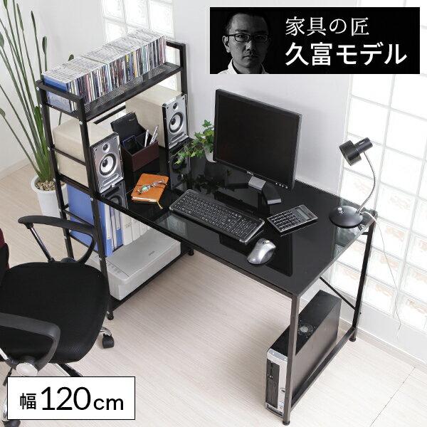 【品質の久富モデル】 パソコンデスク デスク 幅120cm ガラス 木製 選べる4カラー ワークデスク オフィスデスク 机 つくえ ガラス パソコンラック 学習デスク 学習机 勉強机 パソコン机 パソコン台