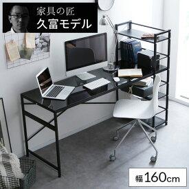 【品質の久富モデル】 パソコンデスク デスク 幅160cm ガラス ワークデスク オフィスデスク 机 つくえ ガラス パソコンラック 学習デスク 学習机 勉強机 パソコン机 パソコン台 ラック一体型 福袋 新生活