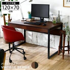 デスク パソコンデスク 幅120cm 奥行70cm ヴィンテージ調 ワークデスク PCデスク 机 つくえ 平机 学習机 勉強机 パソコン台 学習デスク 木製 引き出し付き 在宅勤務 テレワーク