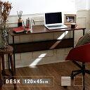 [クーポンで5%OFF! 3/30 18:00-3/31 0:59] 奥行45cm パソコンデスク デスク 幅120cm ヴィンテージ調 システムデスク ワークデスク 机 つくえ 書斎机 学習デスク