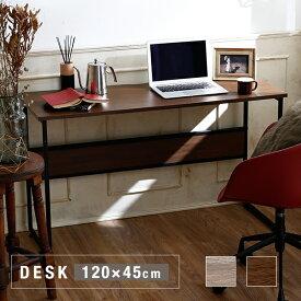 奥行45cm パソコンデスク デスク 幅120cm ヴィンテージ調 システムデスク ワークデスク 机 つくえ 書斎机 学習デスク 学習机 勉強机 木製 在宅勤務 テレワーク
