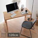 幅120cm パソコンデスク デスク 木目調 ワークデスク 机 つくえ 書斎机 学習デスク 学習机 勉強机 スチール
