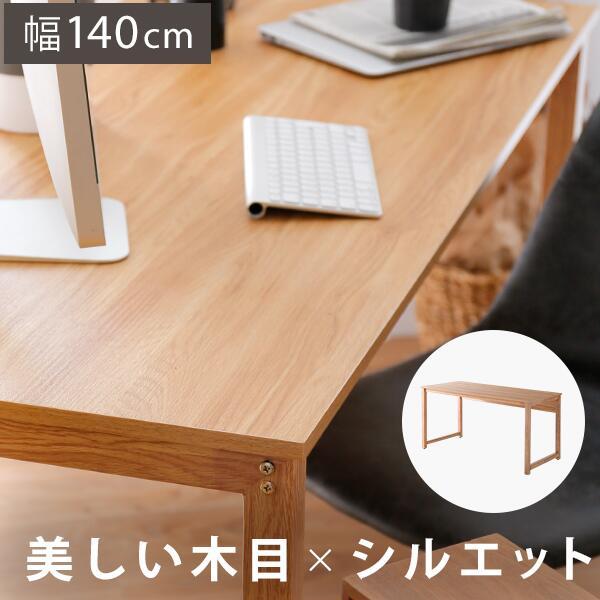 幅140cm パソコンデスク デスク 木目調 ワークデスク 机 つくえ 書斎机 学習デスク 学習机 勉強机 スチール