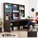 パソコンデスク デスク 180幅 書斎 収納 システムデスク オフィスデスク 学習机 PCデスク パソコン台 机 勉強机 学習デスク 奥行70cm 在宅勤務 テレワーク