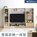 テレビ台 テレビボード TV台 壁面収納 木製 TVボード AVボード 220cm テレビラック テレビ台 TVラック AVラックテレビ…