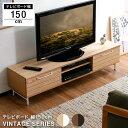 テレビ台 テレビボード TV台 TVボード AVボード テレビラック TVラック AVラック 150cm ビンテージ風 ヴィンテージ風