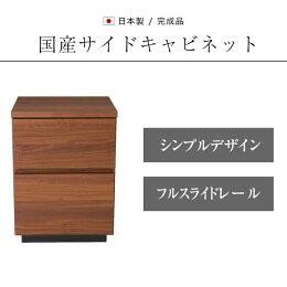 サイドキャビネット完成品日本製