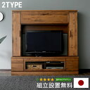 テレビ台 国産 完成品 壁面 収納 テレビボード テレビラック ハイボード 収納 TV台 TVボード AVボード 無垢 日本製 開梱設置無料 新生活