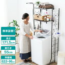 [クーポンで3%OFF! 7/13 18:00-7/16 12:59] ランドリーラック 洗濯機 ラック 伸縮 S字フック付 洗濯機ラック ランドリ…